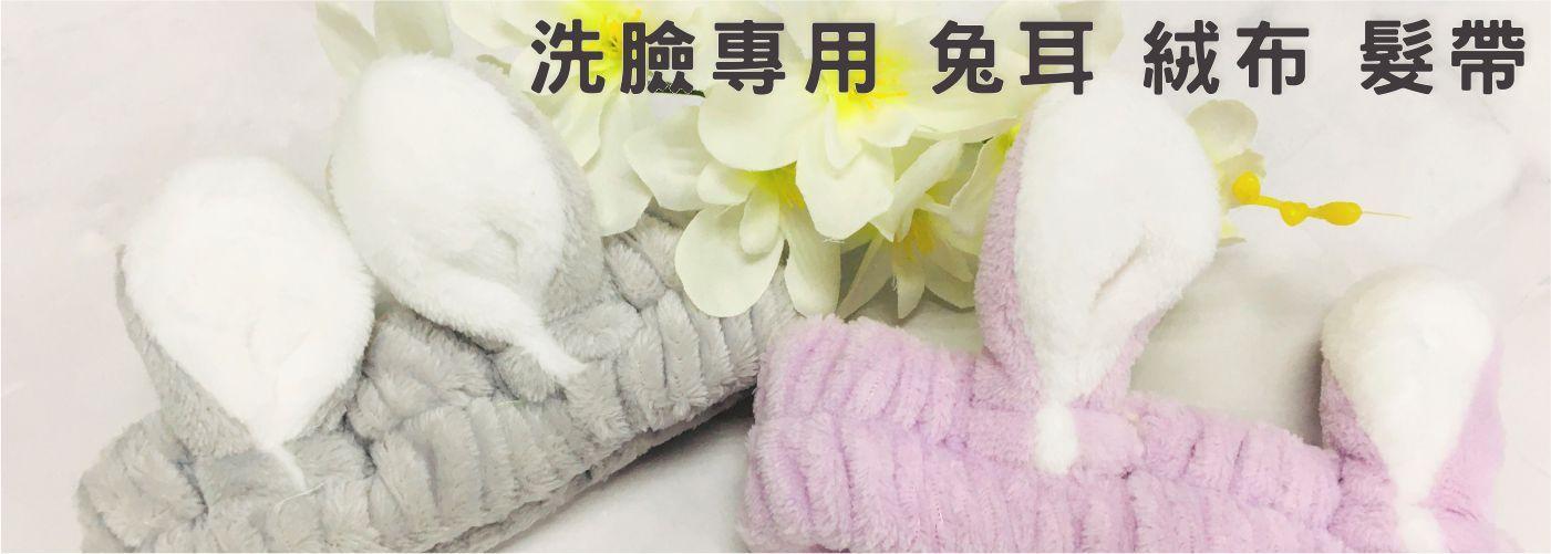 新商品上架,新品上架,新品上市,新商品上市,啾啾JiuJiu小物,洗臉必備,兔耳,髮帶,氣質,漂亮,